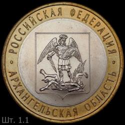 Arkhangelsk1.1
