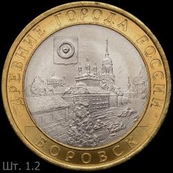 Borovsk1.2