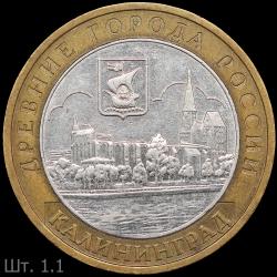 Kaliningrad1.1