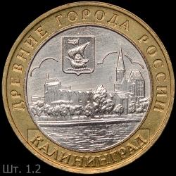 Kaliningrad1.2