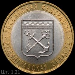 Leningrad1.21