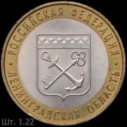 Leningrad1.22