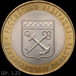 Leningrad1.23