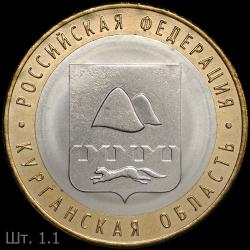 kurgan1.1_