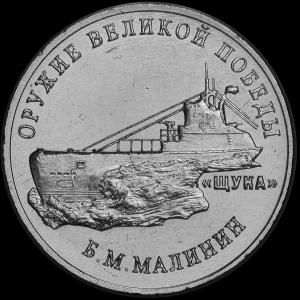 Malinyn