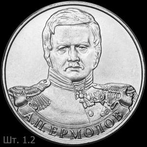 Ermolov1.2