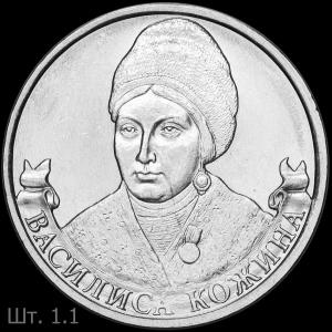 Kozhina1.1