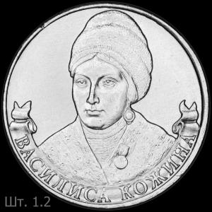 Kozhina1.2