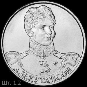 Kutaysov1.2