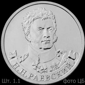 Raevskiy1.1