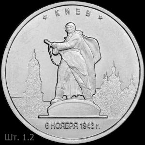 Kiev1.2