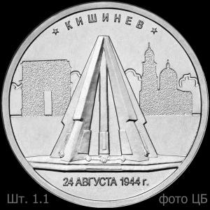 Kishinev1.1