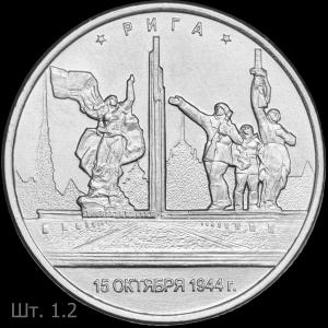 Riga1.2
