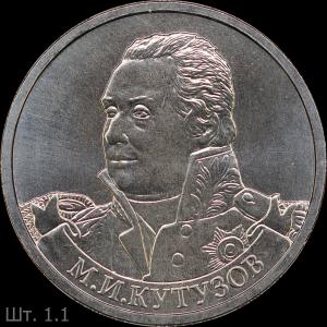 Kutuzov_r