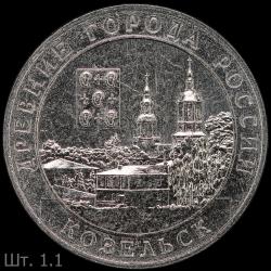 Kozelsk1.1