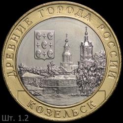 Kozelsk1.2