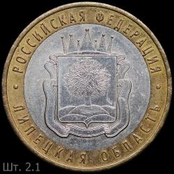 Lipetsk2.1