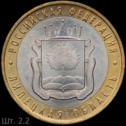 Lipetsk2.2