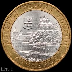 Smolensk1