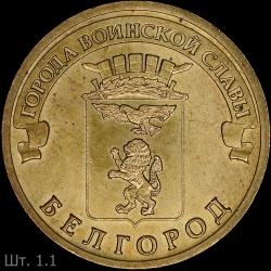 Belgorod1.1