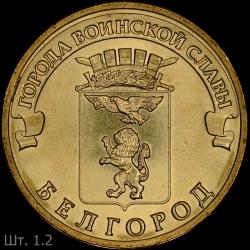 Belgorod1.2