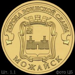 Mozhaisk1.1