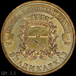 Vladikavkaz1.1
