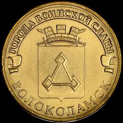 Volokolamsk