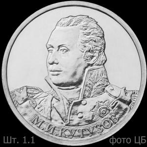 Kutuzov1.1