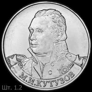 Kutuzov1.2