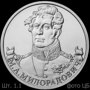 Miloradivich1.1