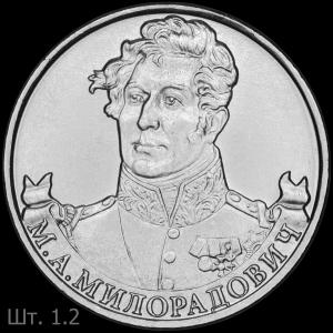 Miloradivich1.2