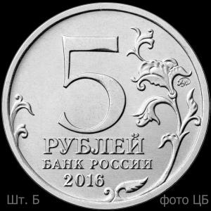 2016B