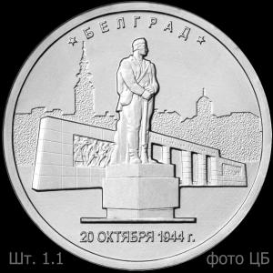Belgrade1.1