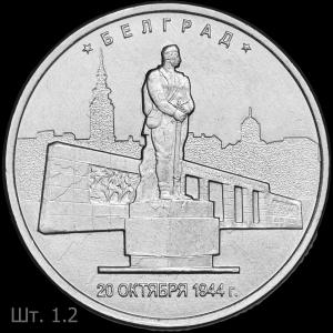 Belgrade1.2