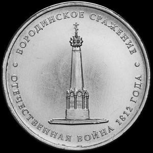 Borodino