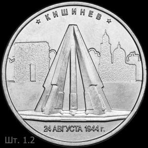 Kishinev1.2