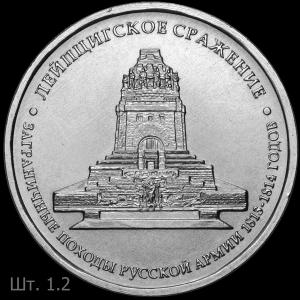 Leipzig1.2
