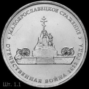 Maloyaroslavets1.1