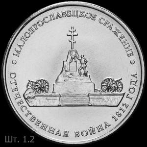 Maloyaroslavets1.2