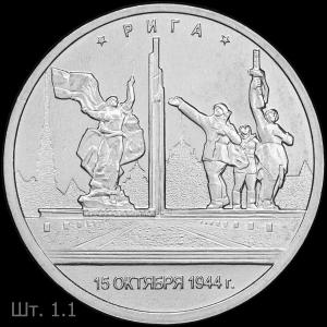 Riga1.1