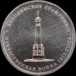 Borodino_r